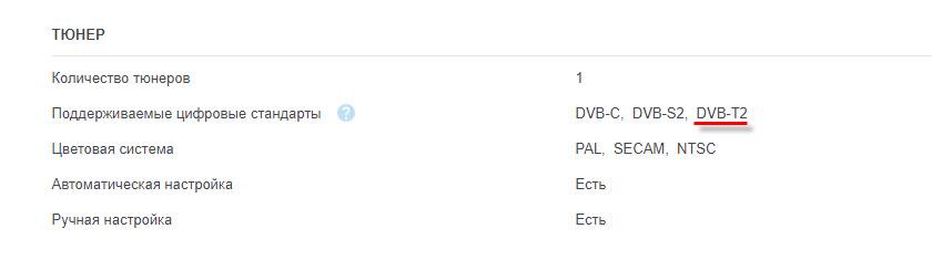 Как узнать есть ли поддержка DVB-T2 в телевизоре