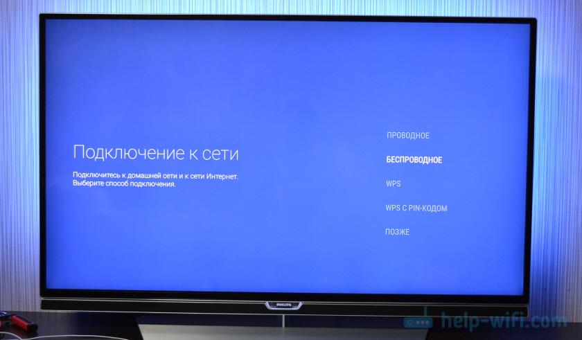 Интернет на телевизоре через Wi-Fi