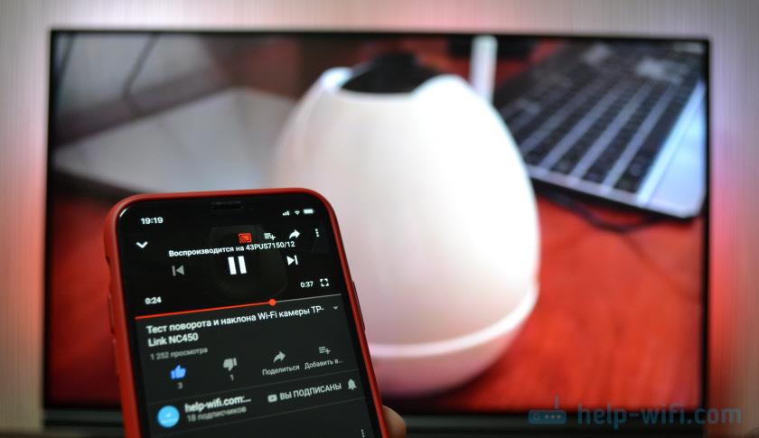 Воспроизведение видео с Ютуба на Smart TV через Айфон