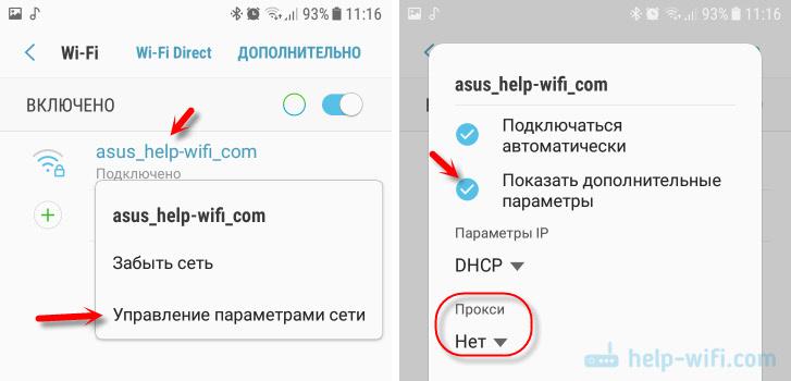 Отключение прокси-сервера на телефоне с Android