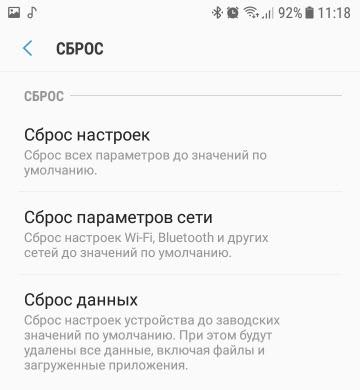 Очистка сетевых настроек Android и полный сброс телефона