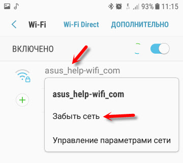 Телефон не подключается к домашнему Wi-Fi