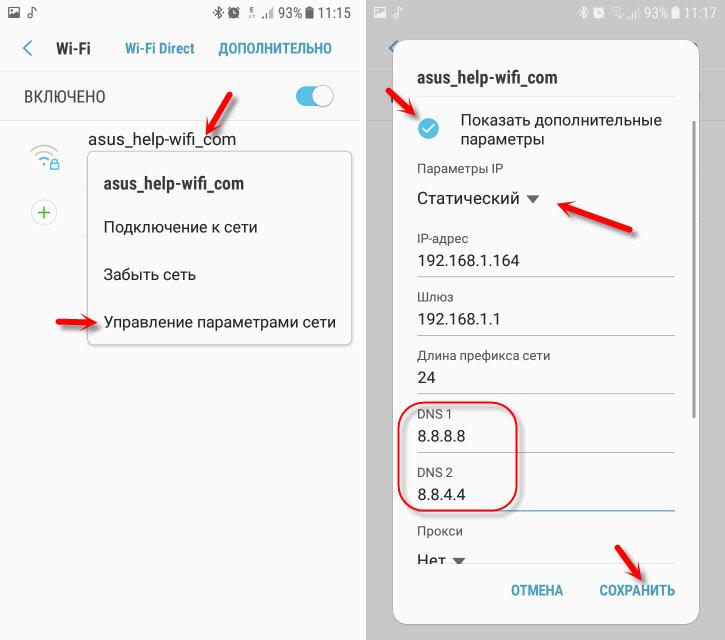 Смена DNS Wi-Fi сети на телефоне Android