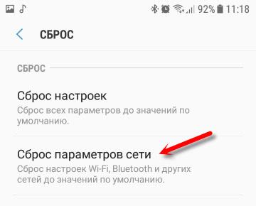 Сброс сети, если смартфон на Андроид не удается подключить к Вай-Фай