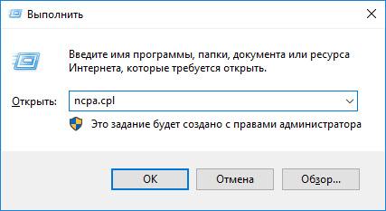 """Быстрый запуск окна """"Сетевые подключения"""""""