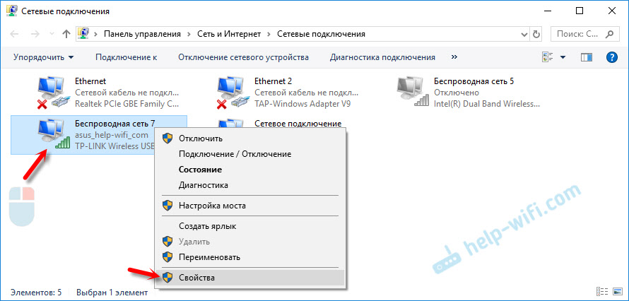 Настройки сетевого адаптера в Windows 10
