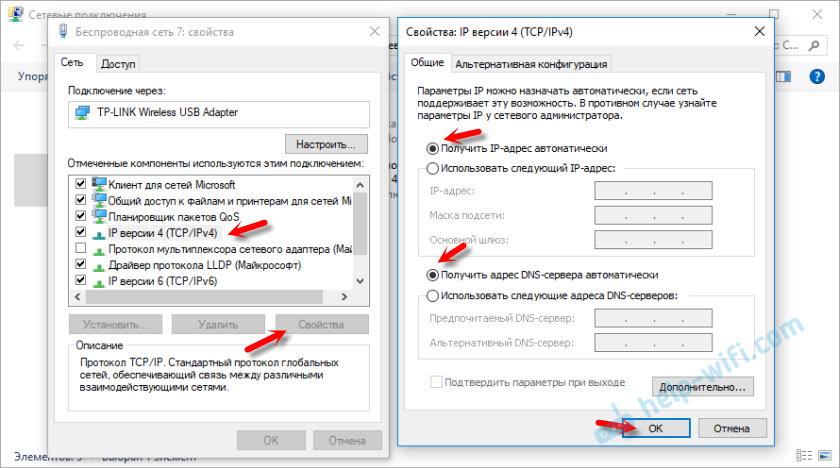 Автоматические настройки IP в Windows 10