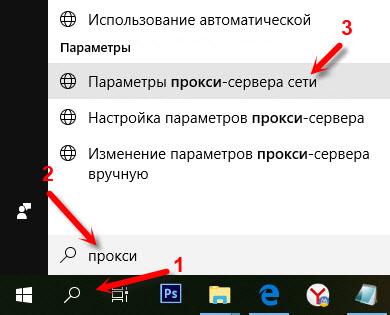 Параметры прокси-сервера сети в Windows 10