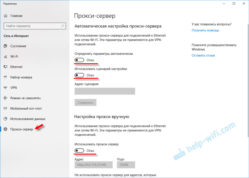 Решение: возникли проблемы на прокси-сервере в Windows 10