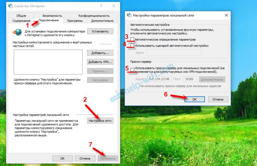 Настройка прокси на компьютере если появляется ошибка в Хром или Опере