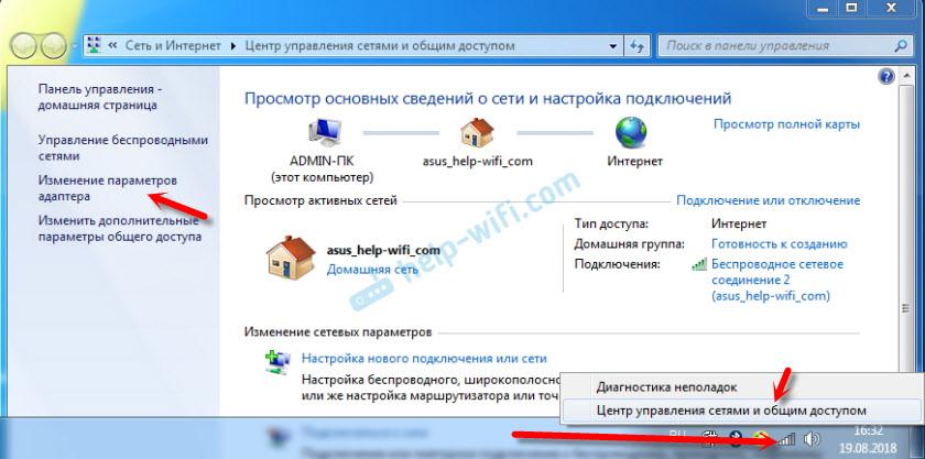 Настройка сетевых адаптеров в Windows 7