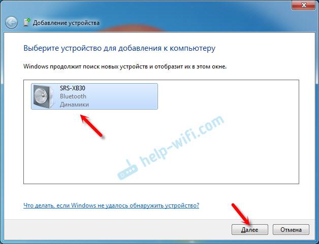 Подключение Bluetooth динамика в Windows 7