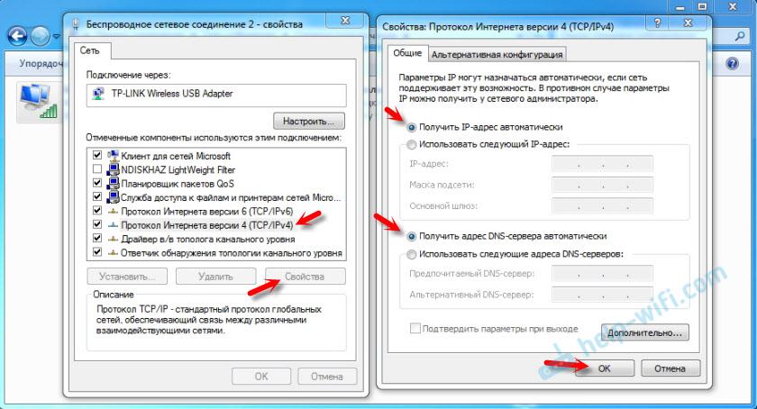 Автоматическое получение IP адреса TCP/IPv4