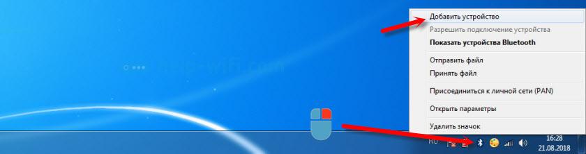 Добавление Блютуз динамика на ноутбуке