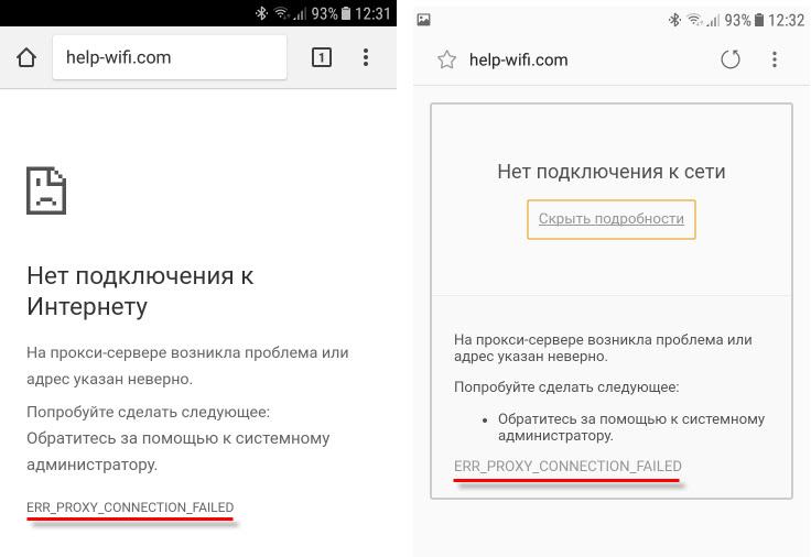 Ошибка ERR_PROXY_CONNECTION_FAILED на Android телефоне