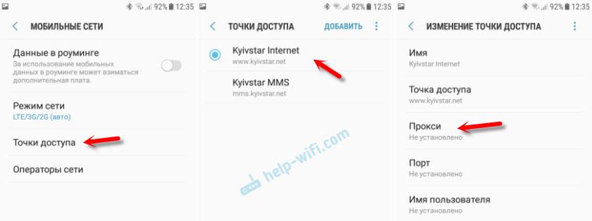 Прокси на Android в свойствах мобильной точки доступа