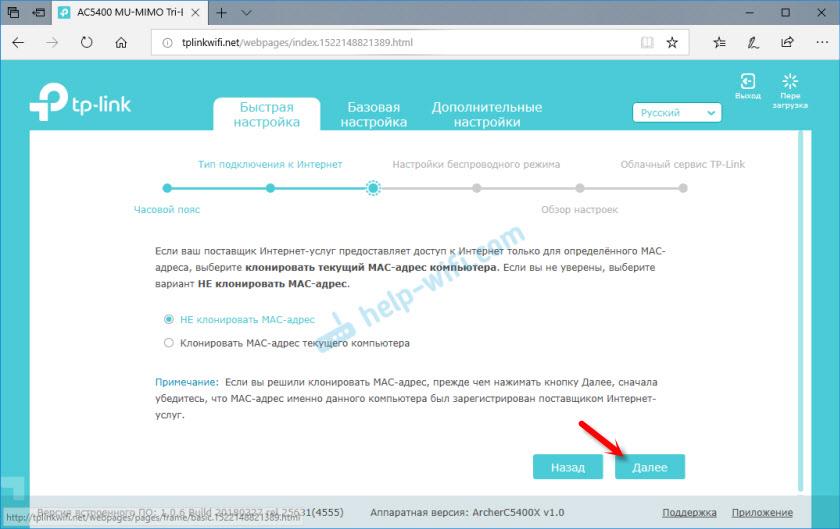Клонирование MAC-адреса на игровом роутере TP-Link
