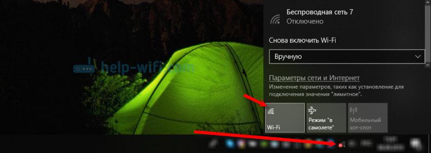 Windows 10: иконка Wi-Fi с красным крестиком