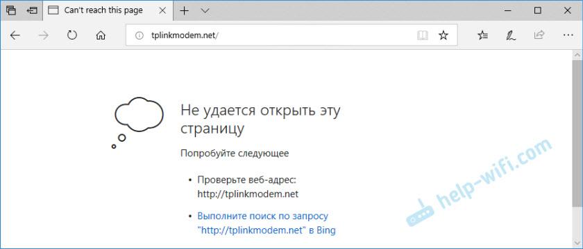 tplinkmodem.net не открывается