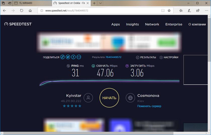Скорость 4G через TP-Link TL-MR6400