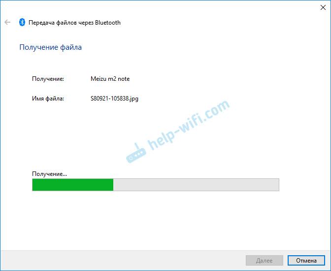 Прием файлов в Windows 10 через Блютуз соединение
