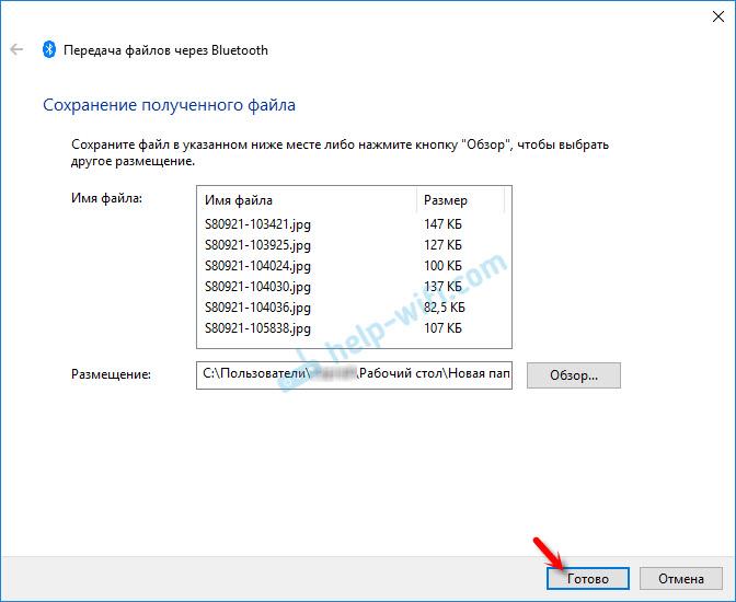 Сохранени файлов на ноутбуке полученных по Блютуз
