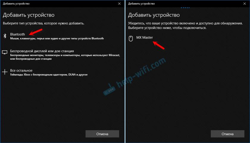 Windows 10: подключение Bluetooth-мышки
