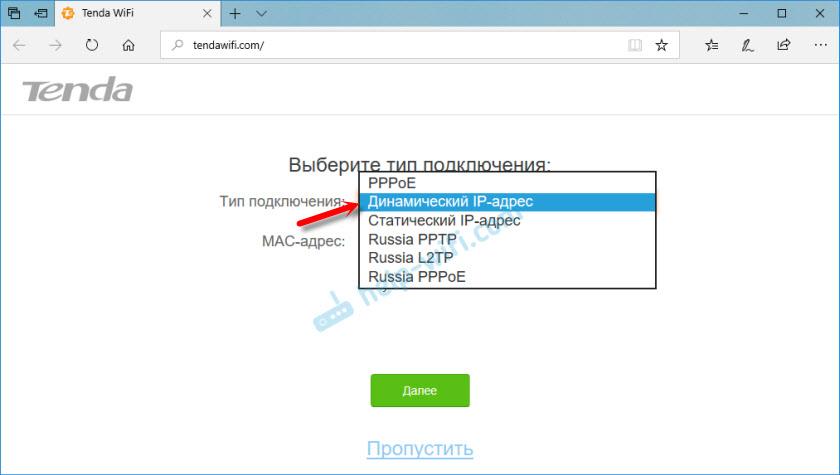 Динамический IP на Tenda