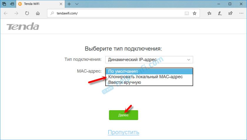 Клонирование MAC-адреса на Tenda AC6