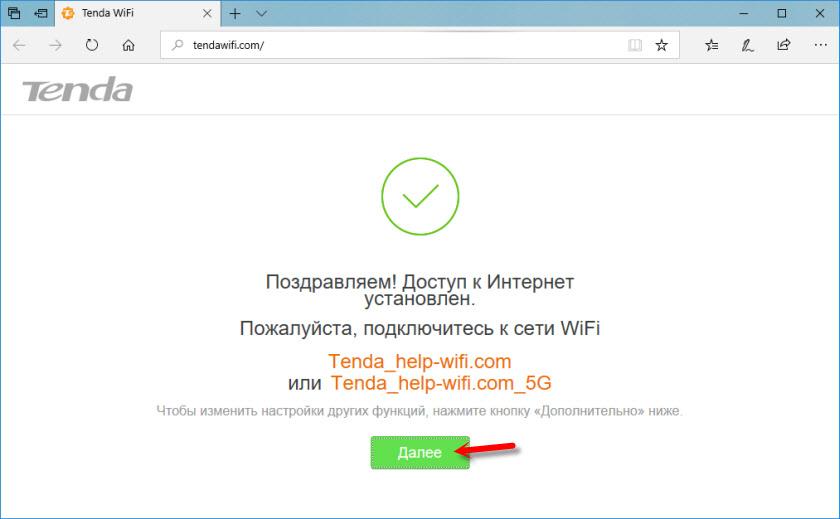 Доступ к интернет установлен