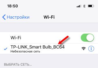 Подключение TP-Link Smart Bulb