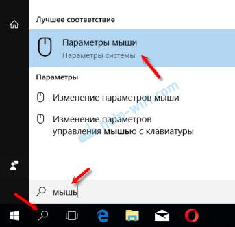 Параметры беспроводной мыши в Windows 10