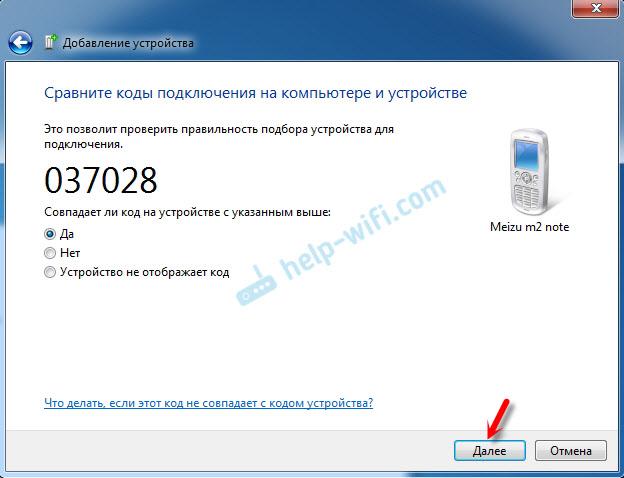 Соединение телефона с Windows 7 по Bluetooth для передачи файлов