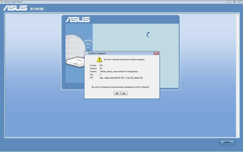 На этой странице произошла ошибка сценария: web-интерфейс ASUS