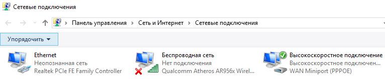 05 10 2018 21 33 48 - Не подключено есть доступные подключения как исправить