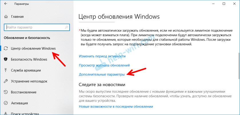 Устранение ошибки при обновлении Windows 10