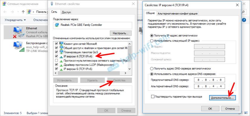 """Решение ошибки """"Нет подключения. Вы не подключены ни к одной сети"""" в Windows 10"""