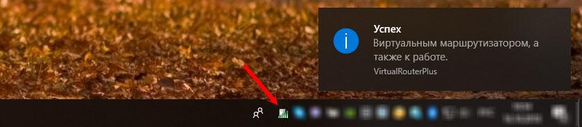"""Настройка """"Виртуальный маршрутизатор"""" в Windows"""