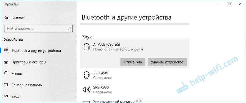 Управление AirPods в Windows