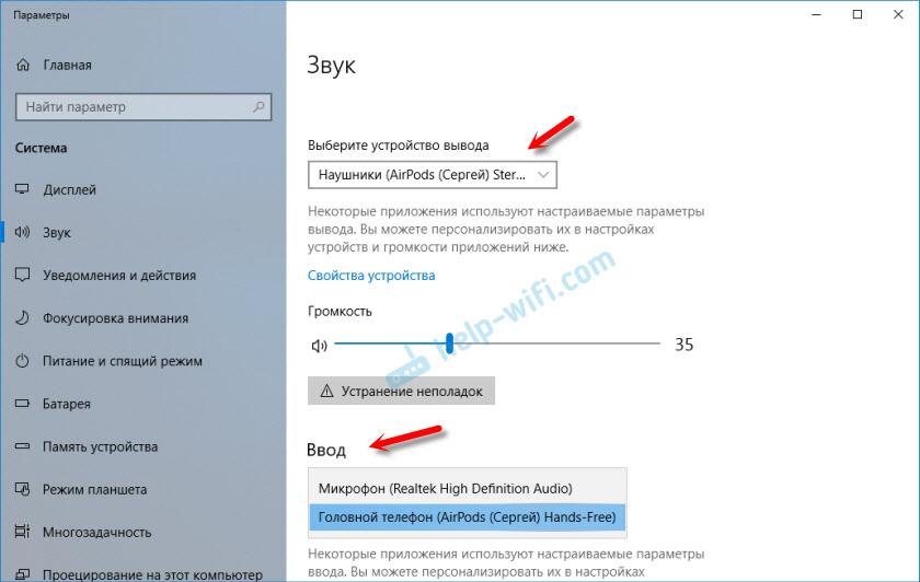 Настройка микрофона на AirPods в Windows 10