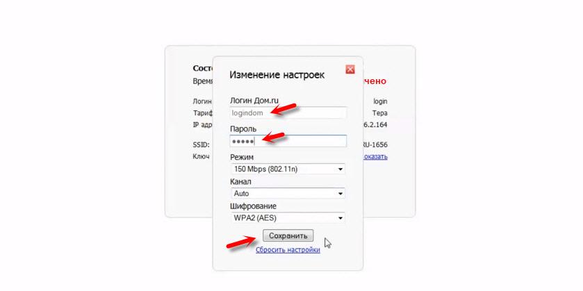 Настройка подключения к Дом.ru на фирменном роутере