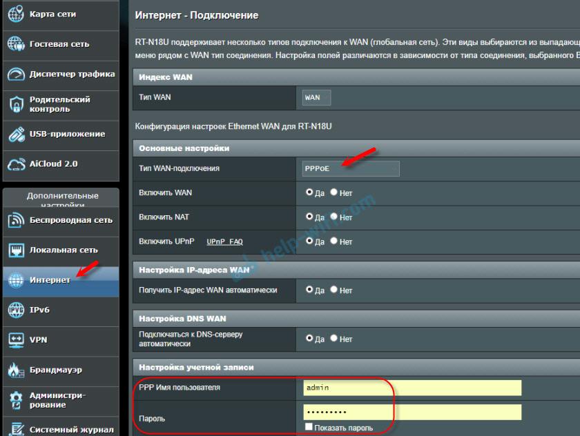 Настройка Дом.ru на роутере ASUS
