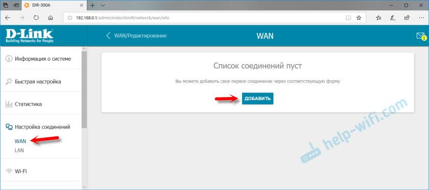 Создание нового WAN подключения на роутере D-Link