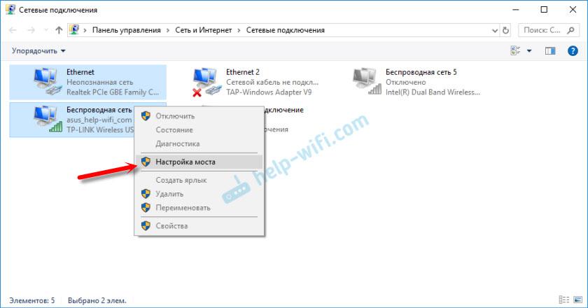 Настройка моста в Windows между Wi-Fi и LAN