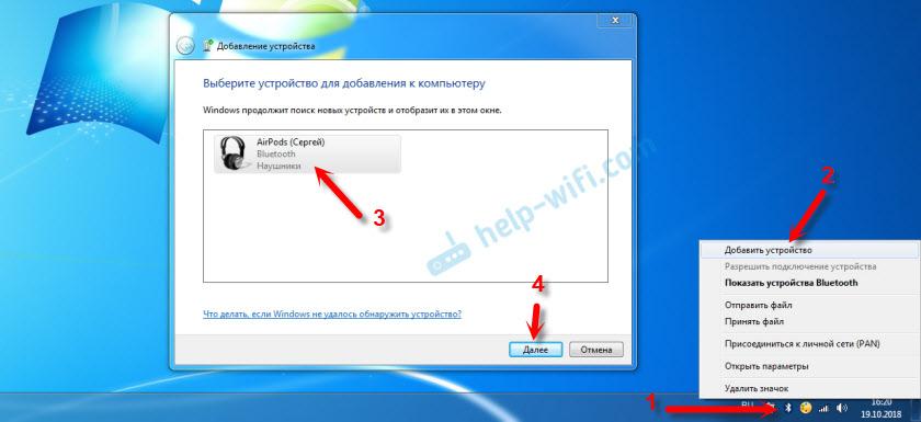 Подключение AirPods в Windows 7