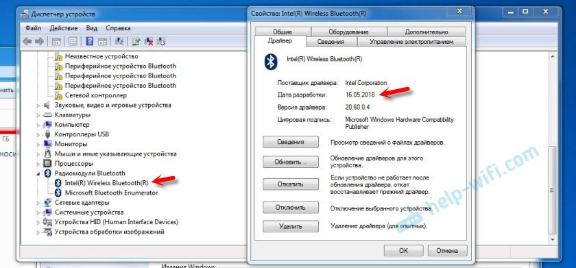 Обновление Bluetooth драйвера компьютера для подключения AirPods