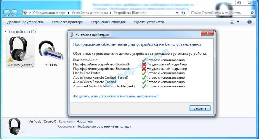 Настройка AirPods на ноутбуке с Windows 7