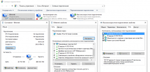 comment image reloaded 26017361 300x145 - Не подключено есть доступные подключения как исправить