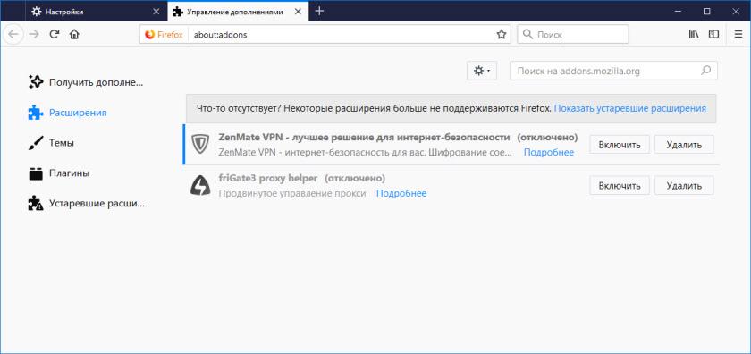 Отключение дополнений в Mozilla Firefox
