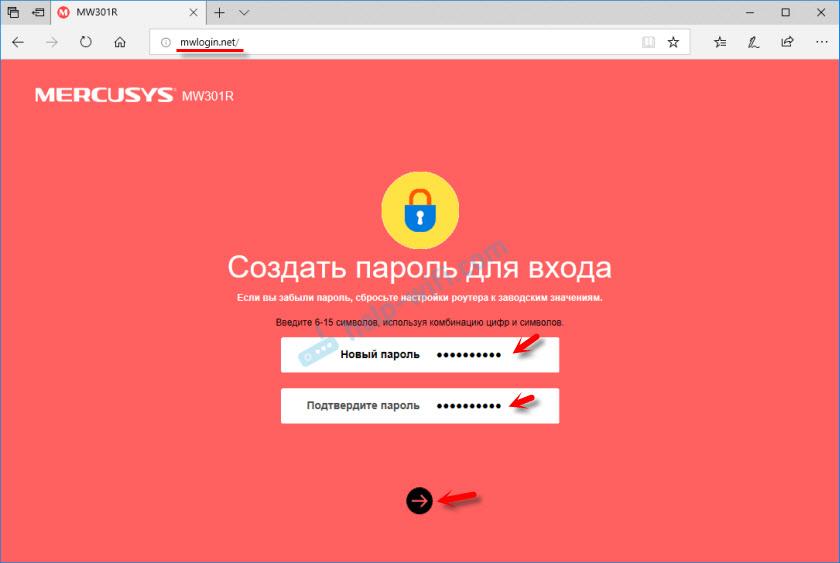 Установка пароля администратора на Mercusys MW301R